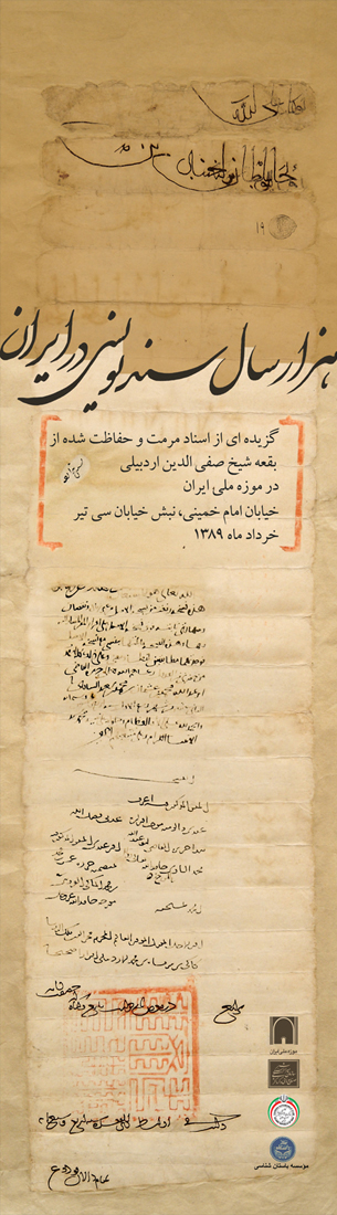 1008 art freelancer group design services poser design, A millennium of Persian Historical Documents National Museum of Iran
