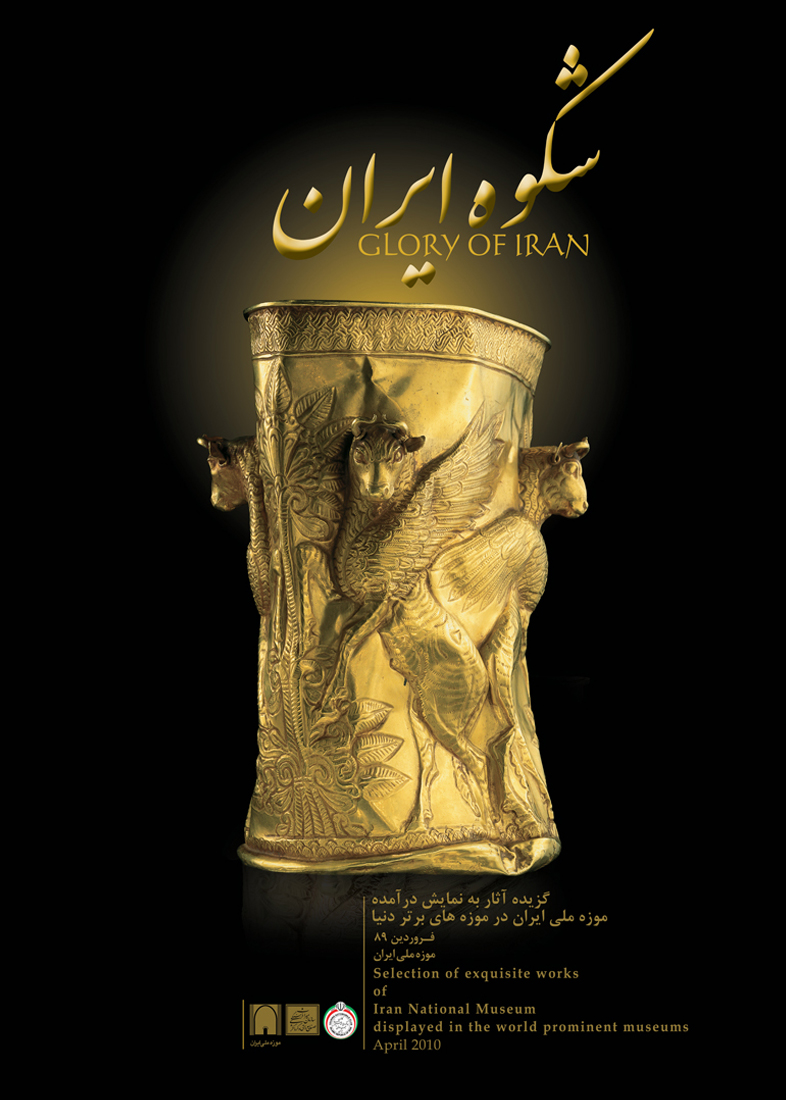 1008 art freelancer group design services poser design, Glory of Iran National Museum of Iran